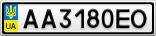 Номерной знак - AA3180EO