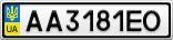 Номерной знак - AA3181EO