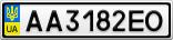 Номерной знак - AA3182EO