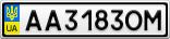 Номерной знак - AA3183OM
