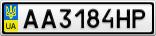 Номерной знак - AA3184HP