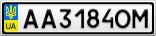 Номерной знак - AA3184OM