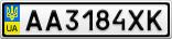 Номерной знак - AA3184XK