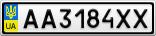Номерной знак - AA3184XX