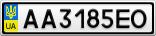 Номерной знак - AA3185EO