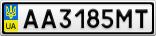 Номерной знак - AA3185MT