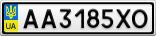 Номерной знак - AA3185XO