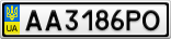 Номерной знак - AA3186PO