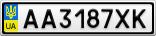 Номерной знак - AA3187XK