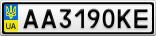 Номерной знак - AA3190KE