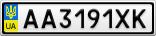 Номерной знак - AA3191XK