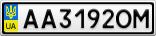 Номерной знак - AA3192OM