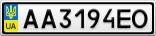 Номерной знак - AA3194EO