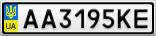 Номерной знак - AA3195KE