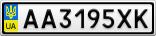 Номерной знак - AA3195XK