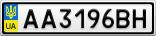 Номерной знак - AA3196BH