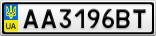 Номерной знак - AA3196BT
