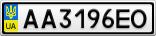 Номерной знак - AA3196EO