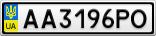 Номерной знак - AA3196PO