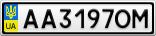 Номерной знак - AA3197OM