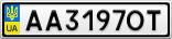 Номерной знак - AA3197OT