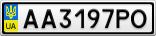 Номерной знак - AA3197PO