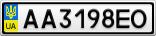 Номерной знак - AA3198EO