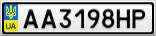 Номерной знак - AA3198HP