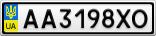 Номерной знак - AA3198XO