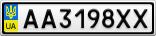 Номерной знак - AA3198XX