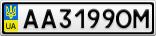 Номерной знак - AA3199OM