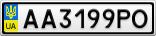 Номерной знак - AA3199PO