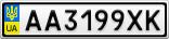Номерной знак - AA3199XK