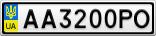 Номерной знак - AA3200PO