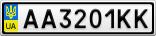 Номерной знак - AA3201KK