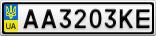 Номерной знак - AA3203KE