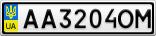 Номерной знак - AA3204OM