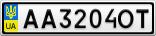 Номерной знак - AA3204OT
