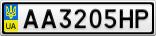 Номерной знак - AA3205HP