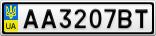 Номерной знак - AA3207BT