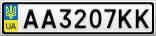 Номерной знак - AA3207KK