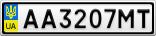 Номерной знак - AA3207MT