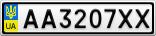 Номерной знак - AA3207XX