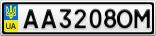 Номерной знак - AA3208OM