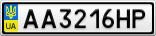 Номерной знак - AA3216HP
