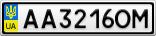 Номерной знак - AA3216OM
