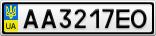 Номерной знак - AA3217EO