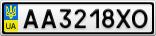 Номерной знак - AA3218XO