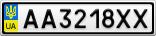Номерной знак - AA3218XX