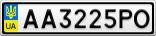 Номерной знак - AA3225PO